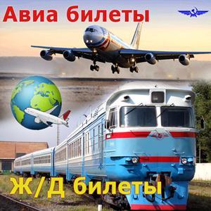 Авиа- и ж/д билеты Кромов