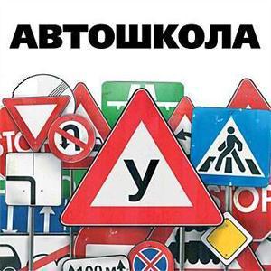 Автошколы Кромов