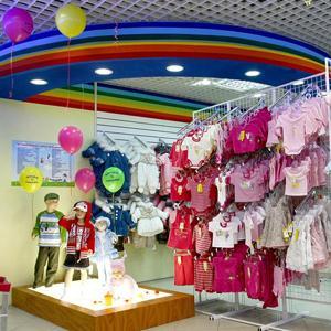 Детские магазины Кромов