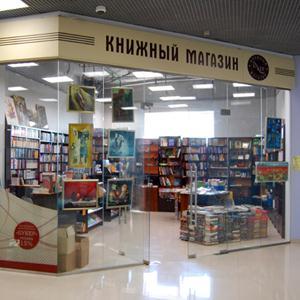 Книжные магазины Кромов