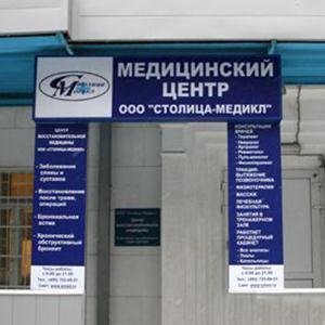 Медицинские центры Кромов