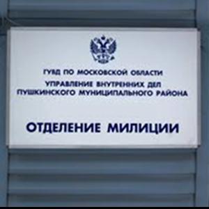 Отделения полиции Кромов