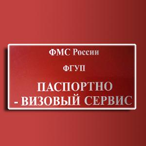 Паспортно-визовые службы Кромов