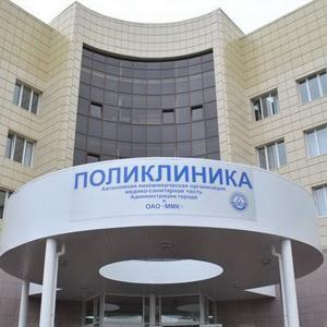 Поликлиники Кромов