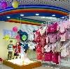 Детские магазины в Кромах