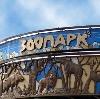 Зоопарки в Кромах