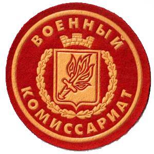 Военкоматы, комиссариаты Кромов