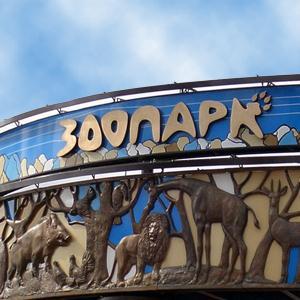 Зоопарки Кромов